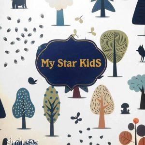 آلبوم کاغذ دیواری مای استار کیدز