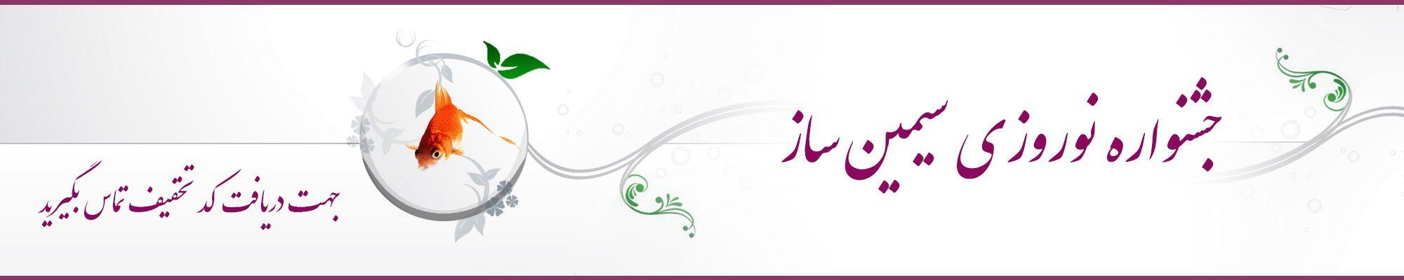 کاغذ دیواری پوستر دیواری پارکت و صنایع دستی سیمین ساز