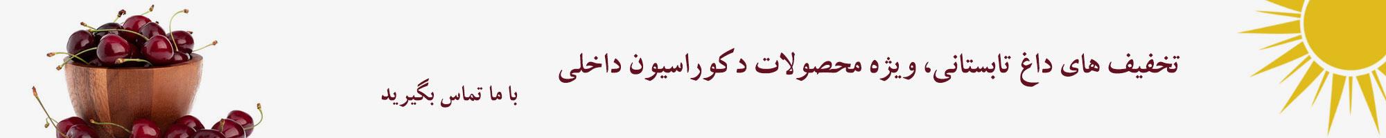 فروشگاه اینترنتی دکوراسیون و صنایع دستی سیمین ساز